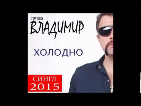 группа владимир 2015 все песни игры Безумное
