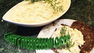 Салат с плавленным сыром,яйцом и ананасами. Простой рецепт.