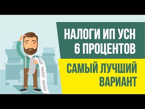 Налоги ИП УСН 6 процентов. Самый лучший вариант. Бизнес с нуля | Евгений Гришечкин