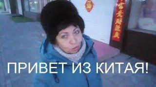 ПРИВЕТ ИЗ КИТАЯ!!! ДЕНЬ ПЕРВЫЙ)))helen marynina