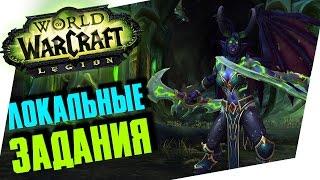 World of Warcraft: Legion! - ОХОТНИК НА ДЕМОНОВ! Проходим сюжетную линию класса!