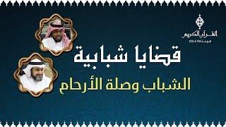 قضايا شبابية ،،، مع الشيخ / د. إبراهيم بن عبدالله الأنصاري - 19