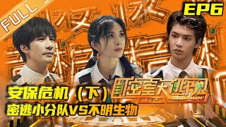 GreatEscape S2 EP6 FULL:Security Crisis Escape Team VS Unidentified Creature 【MGTV Official Channel】