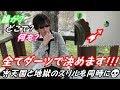 【ポケモンGO】秋田帝国ダーツの旅!その日何をするかをダーツで決める!【ダーツ】