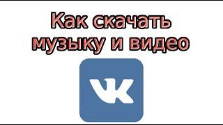 Как скачать музыку и видео с Контакта(, 2015-09-17T09:10:19.000Z)
