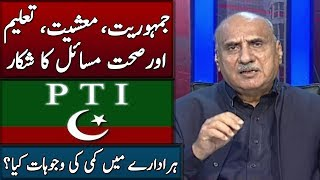 Why PTI Govt Fail To Proof Itself In All Sectors? | Sajjad Mir Ke Sath | 21 March 2019