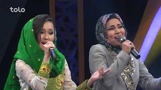 آهنگ گروهی - مرحله اعلان نتایج ۹ بهترین - ای دخترک وطن / Group Song - Ay Dokhtarak Watan