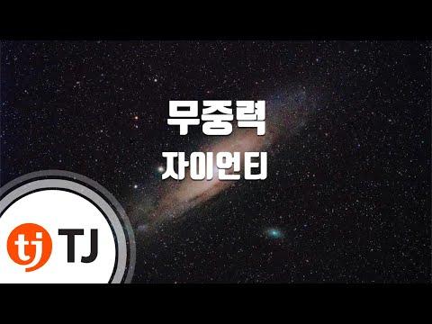 [TJ노래방] 무중력 - 자이언티 (Zero Gravity - Zion.T) / TJ Karaoke