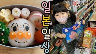 일본 브이로그 ? 호빵맨 도시락 | 일본가정식 계란조림…