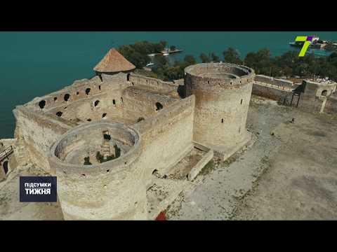 Новости 7 канал Одесса: Аккерманська фортеця потребує термінових реставраційних робіт