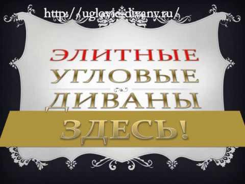 Угловые диваны в интернет-магазине пинскдрев беларуси. Цены, фото, габариты, размеры мебели.