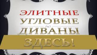 Спальные угловые диваны кухню(, 2016-06-19T12:46:55.000Z)