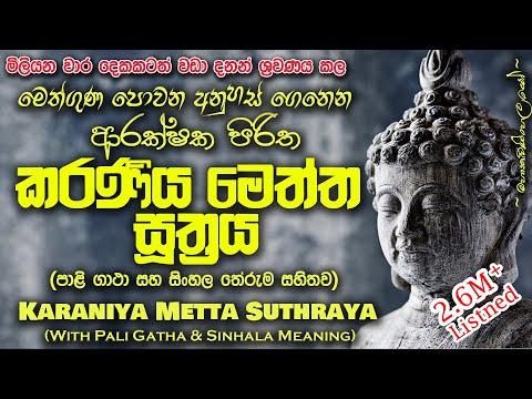 Karaniya Meththa Suthraya - කරණීය මෙත්ත සූත්රය (MKS)