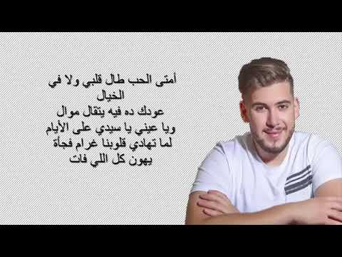 3 daqat abu ft yousra cover by omar hayek lyrics
