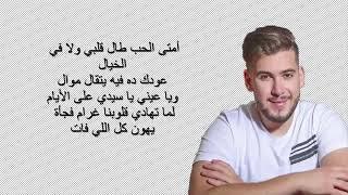 3 daqat abu ft yousra cover by omar hayek lyrics