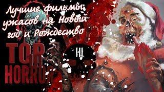 ТОП 10 Новогодних Фильмов ужасов! Фильмы ужасов на новый год