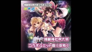 【The Reitaisai Collab Unit Song】 仙酌絶唱のファンタジア(Senshaku Zesshou no Fantasia)