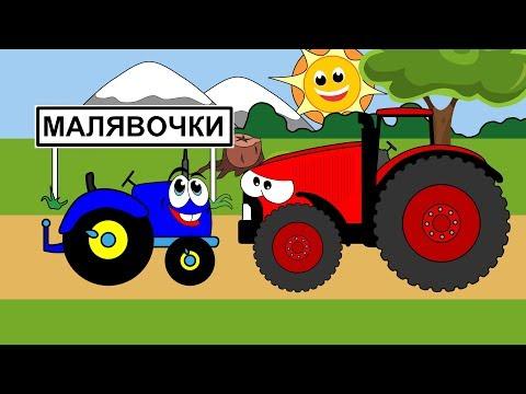 По полям синий трактор едет к нам скачать ноты видео бесплатно.