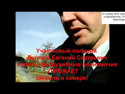 """УГРОЗЫ участкового полиции Бугакова Е.С.:""""Я Вас в камеру закрою!"""""""