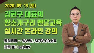 김현구멘토주식강연회