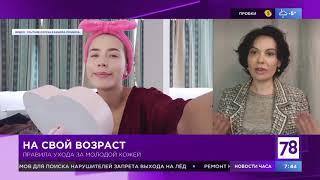 Правила ухода за молодой кожей Советы косметолога