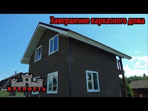 Завершение строительства каркасного дома. Сдача каркасного дома заказчику.