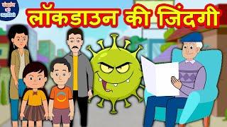 लॉकडाउन की जिंदगी | Hindi Kahaniya | Hindi Moral Stories | Hindi Stories | Panchatantra Ki Kahaniya