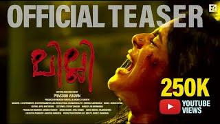 Lilli Malayalam Movie Teaser | E4 Entertainment