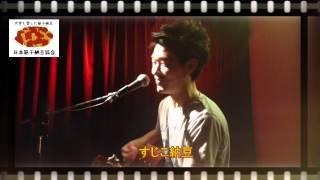 日本筋子納豆協会オフィシャルソング「すじこ納豆の歌」が、2015年5月24...