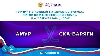 Хоккейный матч. 16.08.19. «Амур» - «СКА-Варяги»