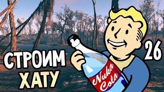 Fallout 4 Прохождение На Русском 26 СТРОИМ ХАТУ