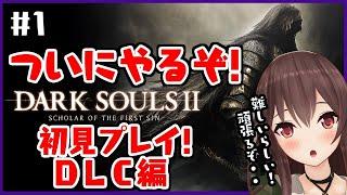 【ダークソウル2/DARK SOULSⅡ】今日からDLC編!結構難しいらしいけど、頑張るぞ!!!【ゲーム実況】八重沢なとり VTuber