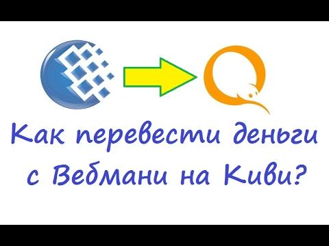 Как перевести деньги с вебмани на киви? (Webmoney на Qiwi) Самый выгодный обмен