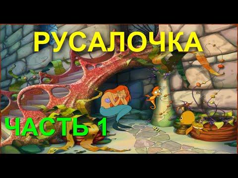 Приключения Русалочки и ее друзей ЧАСТЬ 1 Игры на пк для детей Прохождение 2015 года