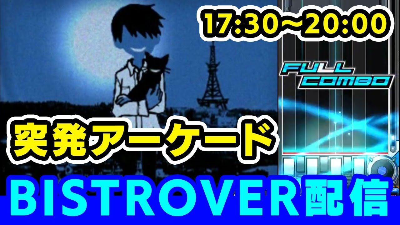 【17:30から】突然のアケ配信。beatmania IIDX【DOLCE. / BISTROVER / 音ゲー】