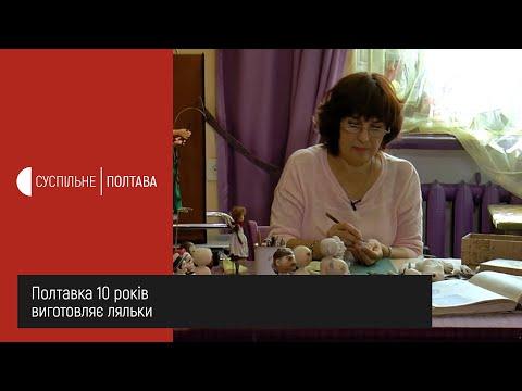 Суспільне Полтава: Полтавка 10 років виготовляє ляльки
