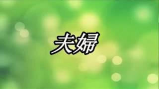夫婦 門脇陸男 作詞:沼田落葉 作曲:関野幾生.