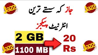 Jazz 4g Best Ramzan internet offer 2018 | Jazz New internet packages | Urdu YtQurban.