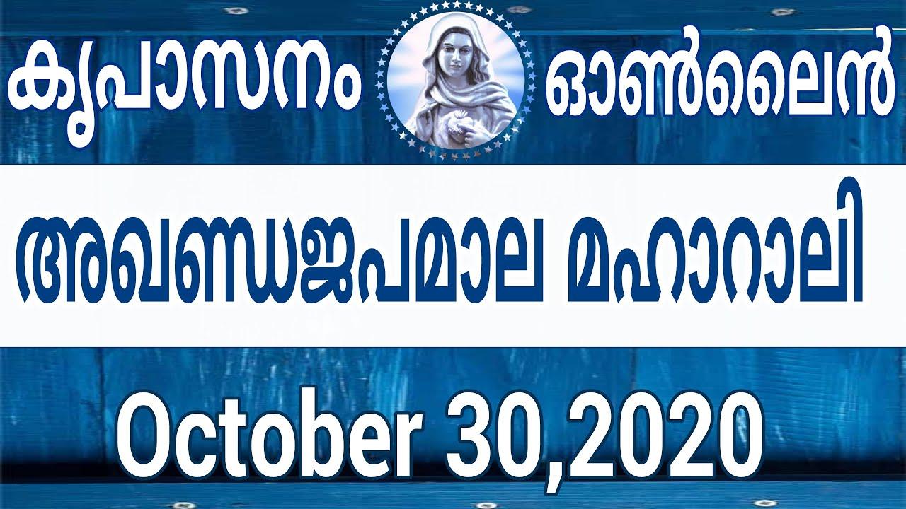 Download October 30,അഖണ്ഡ ജപമാല മഹാറാലി  പങ്കെടുത്ത് അനുഗ്രഹം പ്രാപിക്കുക Live from Kreupasanam Marian Shrine