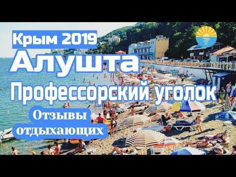 Крым. Алушта. Профессорский Уголок .Отзывы отдыхающих. Море цены пляжи