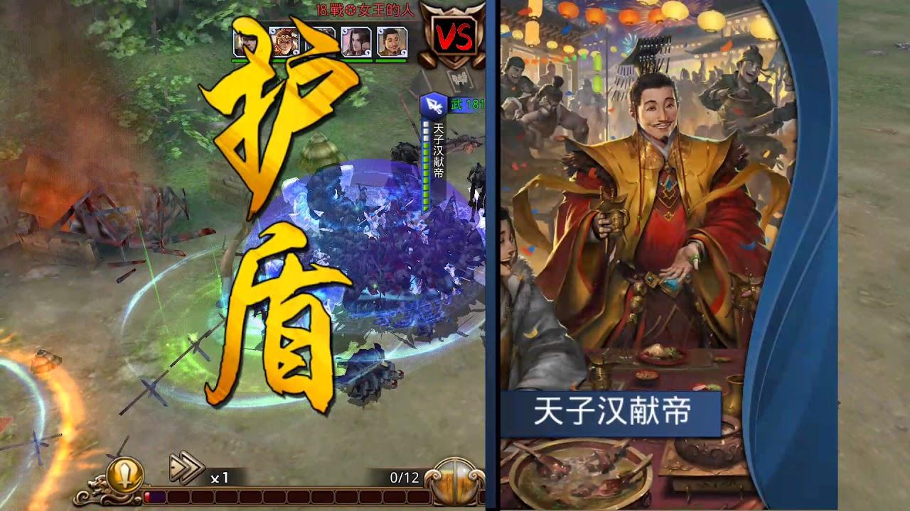 中華三国魂 リーグ戦12月 帝王3同士献呈郭嘉入り黄忠同士の戦い