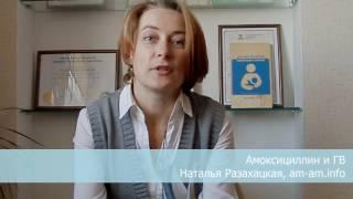 видео Цистит и амоксициллин
