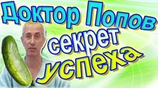 Секрет успеха Доктора Попова