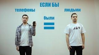 Если бы телефоны были людьми | Громкие рыбы