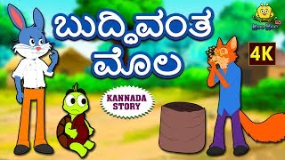 Kannada Moral Stories for Kids - ಬುದ್ಧಿವಂತ ಮೊಲ | Clever Rabbit | Kannada Fairy Tales | Koo Koo TV