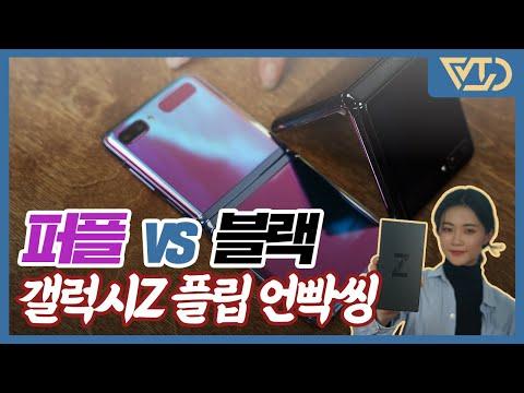 (ENG) 갤럭시Z 플립 개봉기, 미러 퍼플 vs 미러 블랙 비교 및 첫인상 | Galaxy Z Filp Unboxing