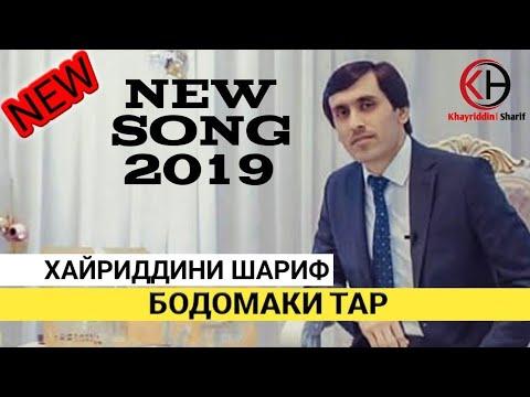 New Music Khayriddini Sharif BODOMAKI TAR 2019
