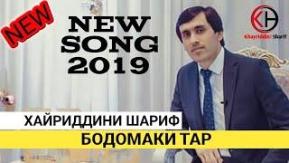 New Music Khayriddini Sharif BODOMAK  TAR 2019