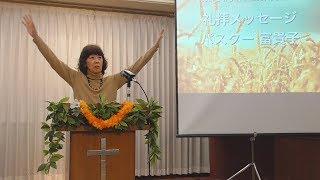 Kingdom Vol.6~天国はあなたの内にある! ・松澤富貴子牧師・ ワード オブ ライフ横浜