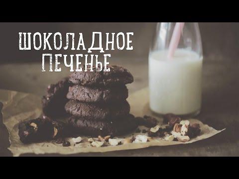 Шоколадное печенье с орехами Рецепты Bon Appetit без регистрации и смс